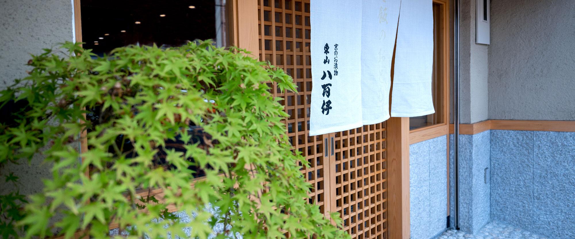 京都の漬物店東山八百伊