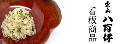 京都の漬物東山八百伊の看板商品