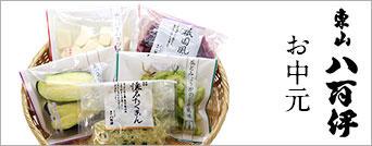 京都の漬物東山八百伊のお中元